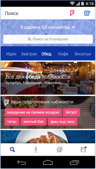 Скачать Foursquare на Андроид