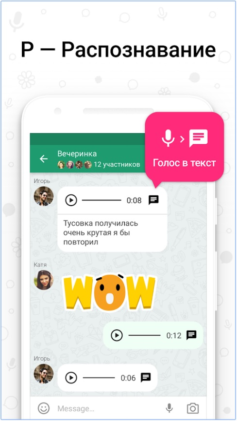 Icq-skachat-na android.