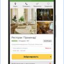 Скачать TripAdvisor для Android
