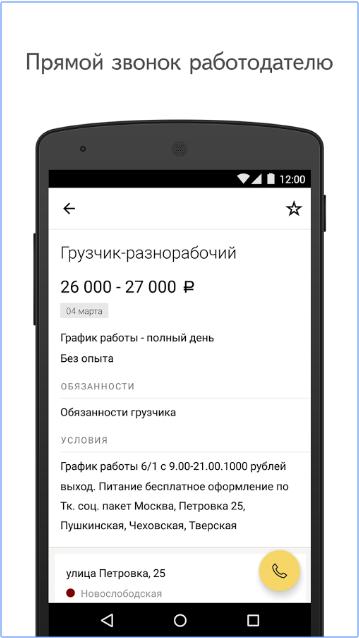yandeks-rabota-1