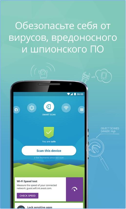 Скачать Аваст на Андроид бесплатно на русском