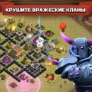 clash-of-clans-6