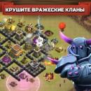 clash-of-clans-6