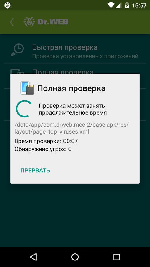 скачать приложение доктор веб на андроид бесплатно - фото 10
