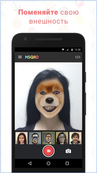 Скачать MSQRD на Андроид