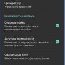 webguard-1