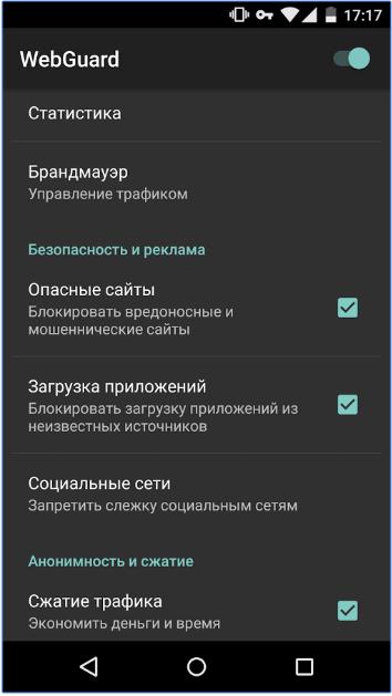 WebGuard для Андроид