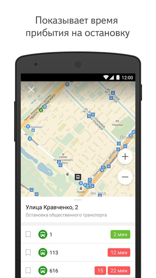 https://skachat-dlya-android.ru/wp-content/uploads/2016/09/yandeks-transport-3.png