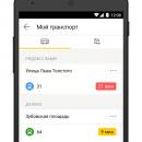 Скачать Яндекс.Транспорт на Андроид