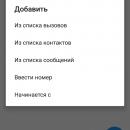 chernyj-spisok-2