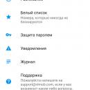 chernyj-spisok-5