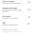 chernyj-spisok-6