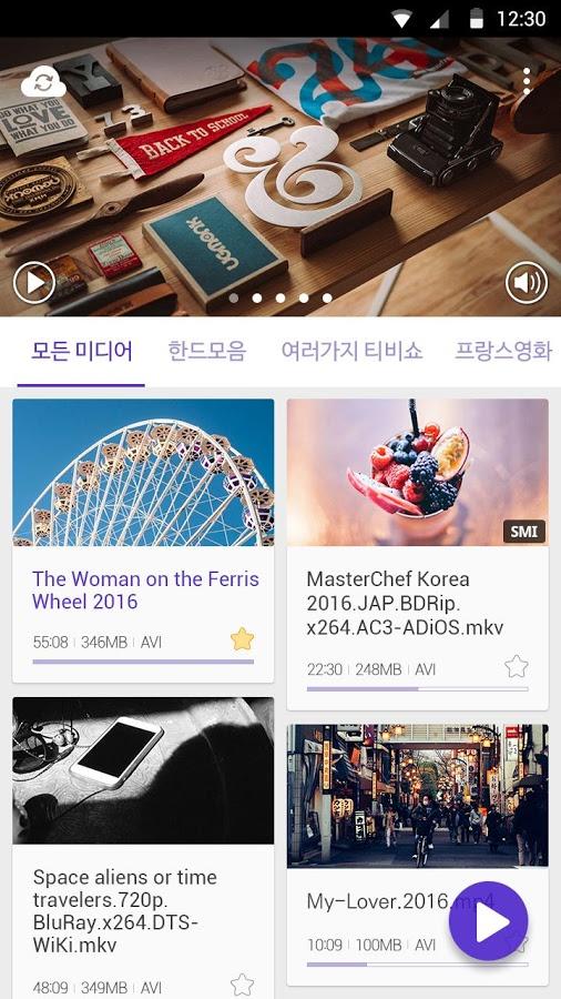 Скачать KMPlayer для Андроид