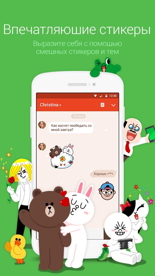 Скачать приложение line бесплатно