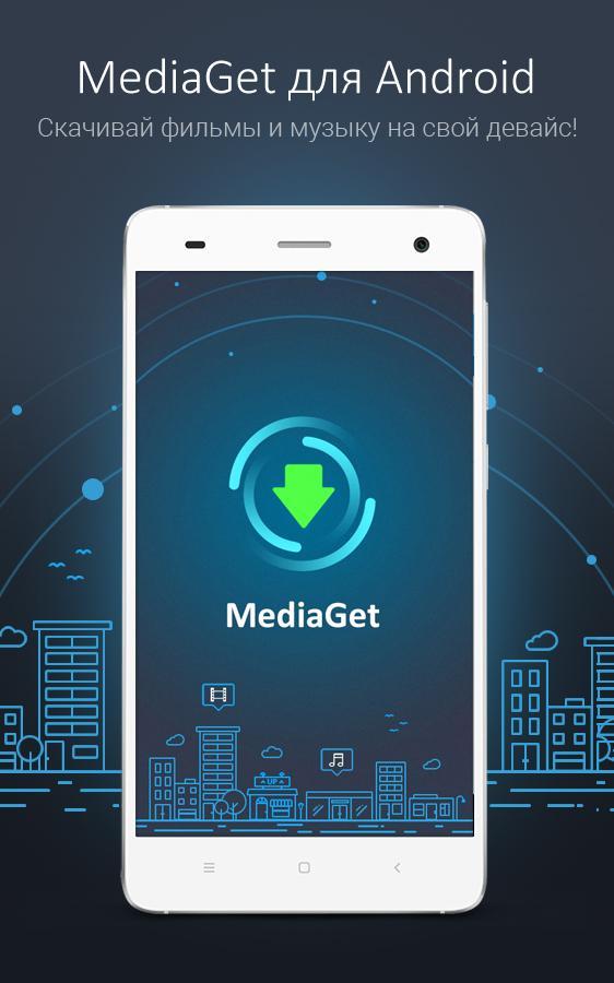 mediaget-1