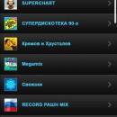 radio-record-5