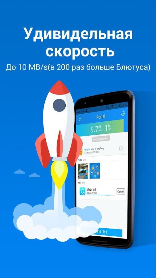 Скачать Приложение Shareit Бесплатно На Андроид - фото 5
