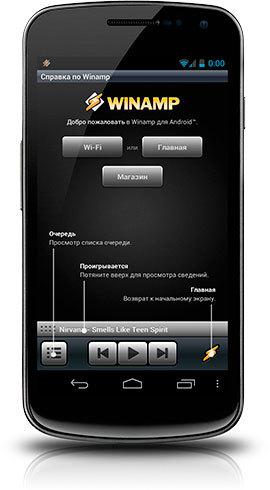 Скачать Winamp на Андроид