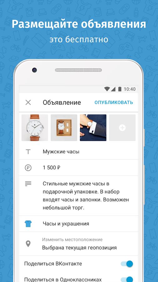 Скачать бесплатно программу юла на андроид