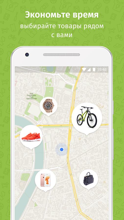 скачать приложение юла на андроид бесплатно на русском - фото 6