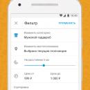 Скачать Юла на Андроид бесплатно на русском языке