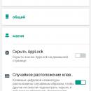 applock-4