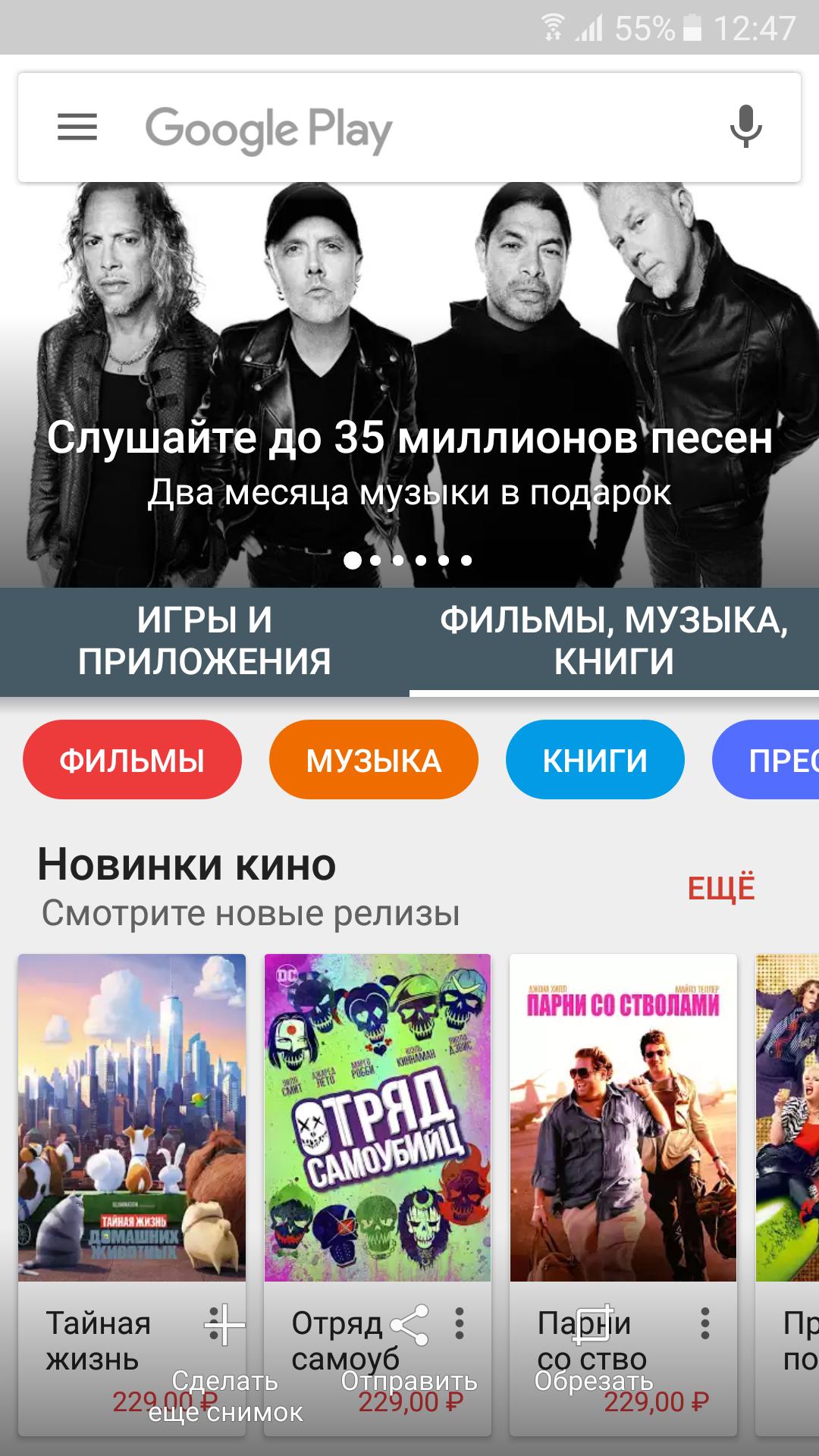 Скачать Google Play на Андроид