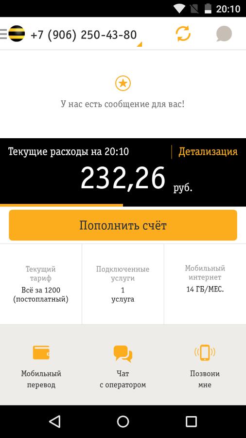 Скачать Мой Билайн на Андроид бесплатно