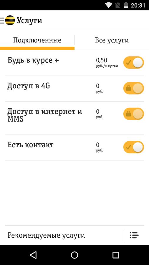 Мобильное приложение мой билайн скачать