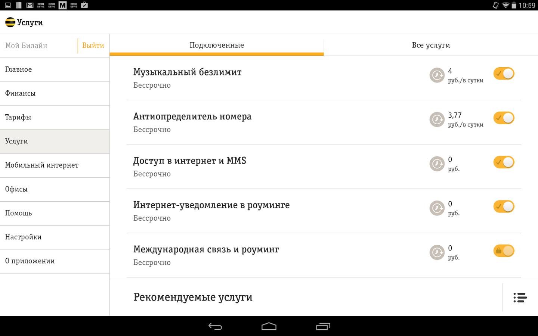 Билайн приложение для андроид на русском языке