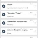 vk-music-2