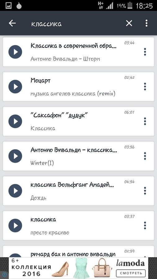 скачать приложение на андроид vkmusic