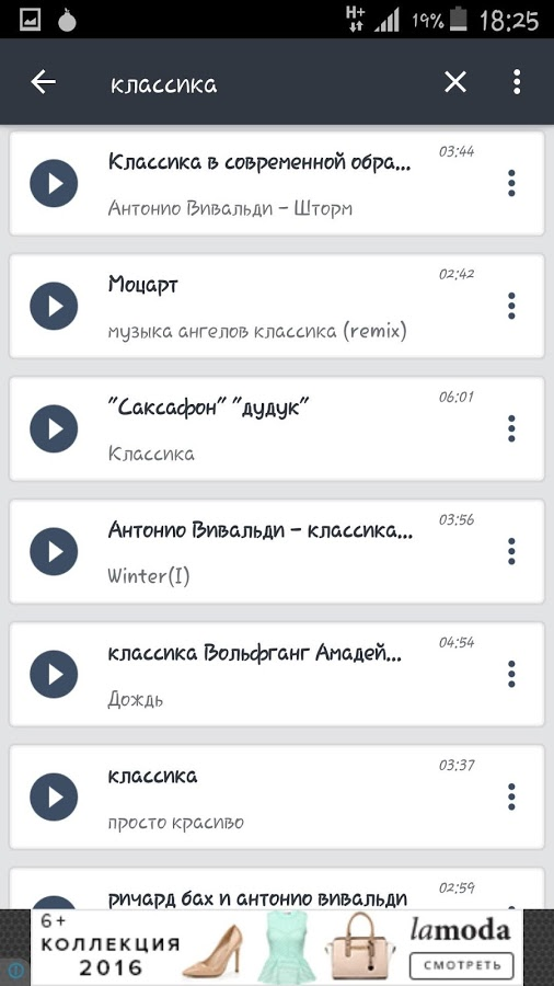 Скачать программу vkmusic на телефон