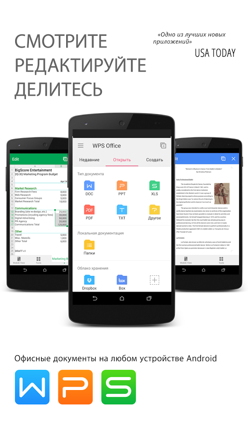 Скачать WPS Office на Андроид бесплатно на русском
