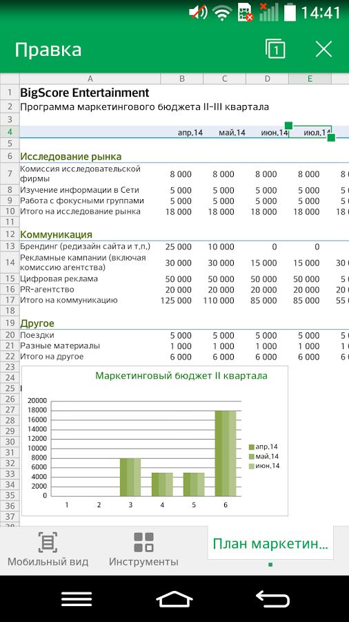 Скачать пдф программа для редактирования на русском языке