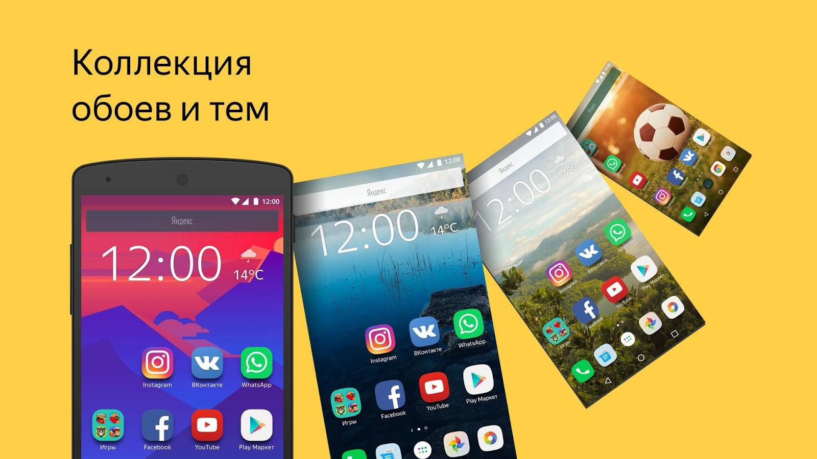 Скачать Яндекс Лаунчер для Андроид