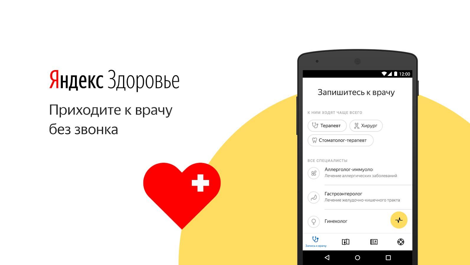 Скачать Яндекс Здоровье на Андроид