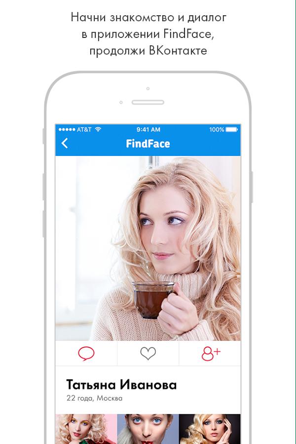 Скачать FindFace на Андроид бесплатно
