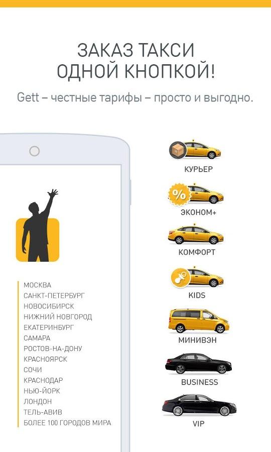 Скачать Гет Такси на Андроид
