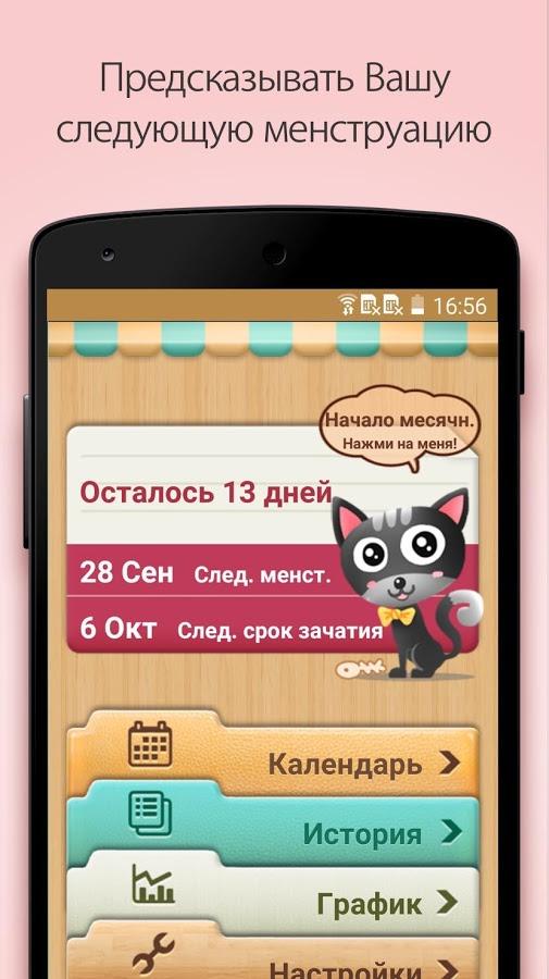 Скачать Женский Календарь месячных на телефон бесплатно