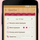 Скриншот Женского Календаря на Андроид