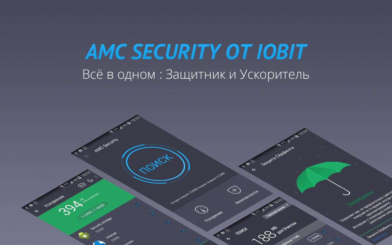 Скачать AMC Security Pro на Андроид