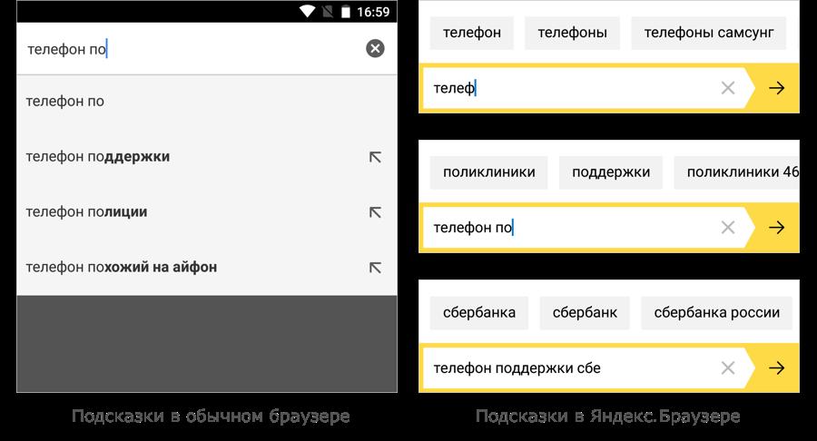 Подсказки в браузере от Яндекса на Андроид