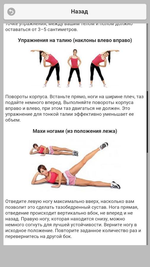 похудение фитнес скачать на андроид
