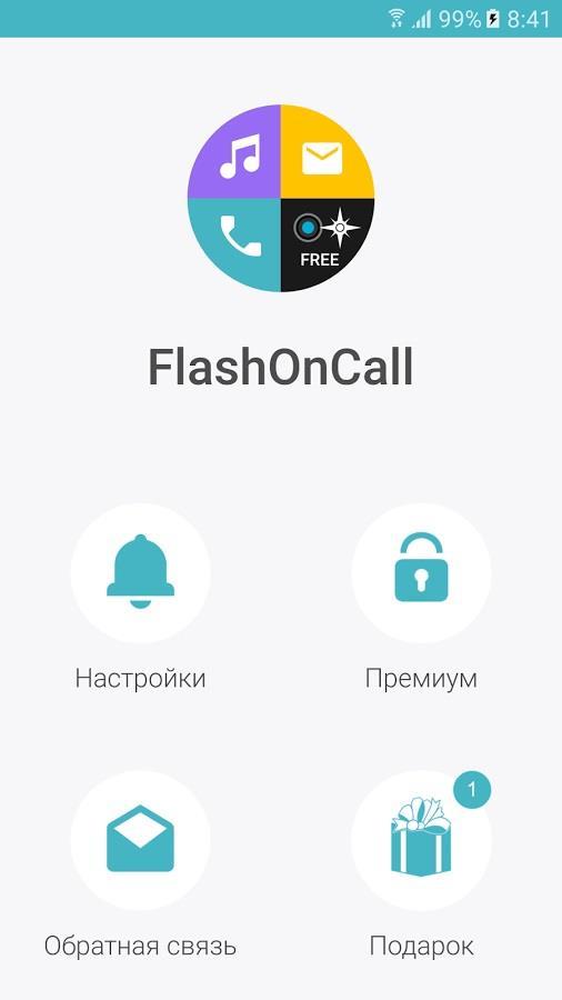 бесплатно нахождение телефона по
