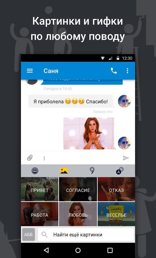 Скачать Яндекс Клавиатуру на Андроид