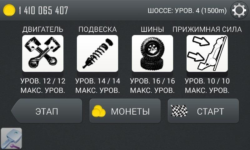 Скачать Game Killer для Андроид бесплатно на русском