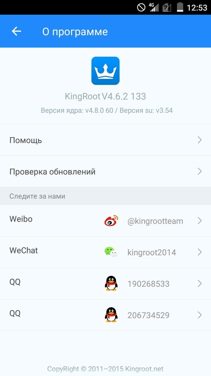 Скачать KingRoot на Андроид
