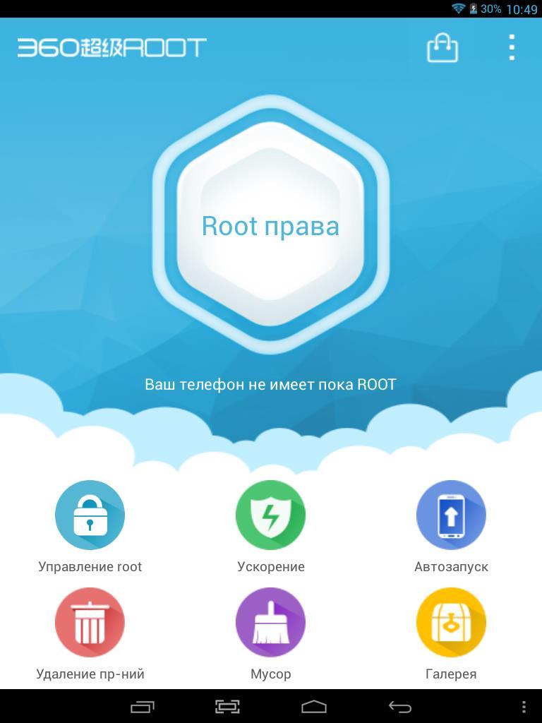 Главное меню 360 Root