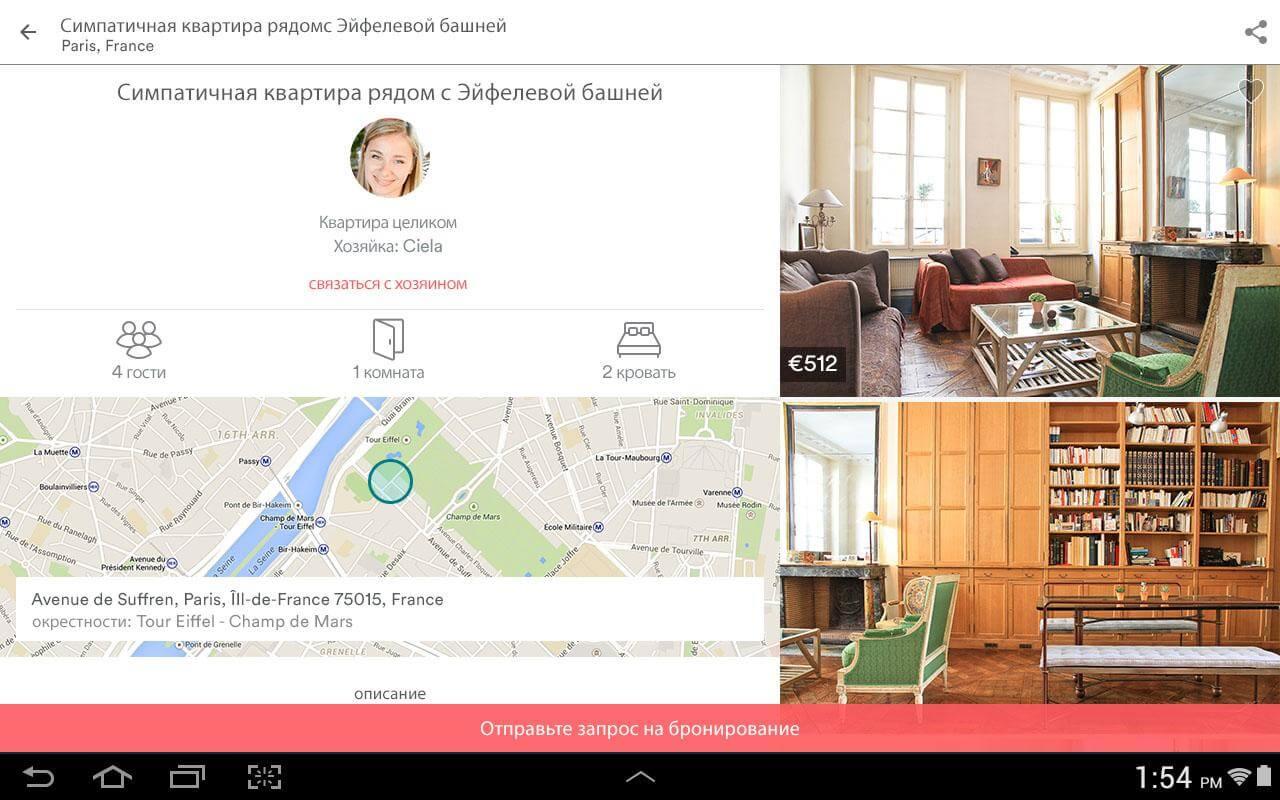 Airbnb для Андроид на планшет